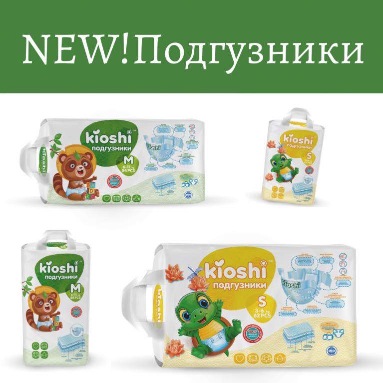 Расширение ассортимента: подгузники KIOSHI